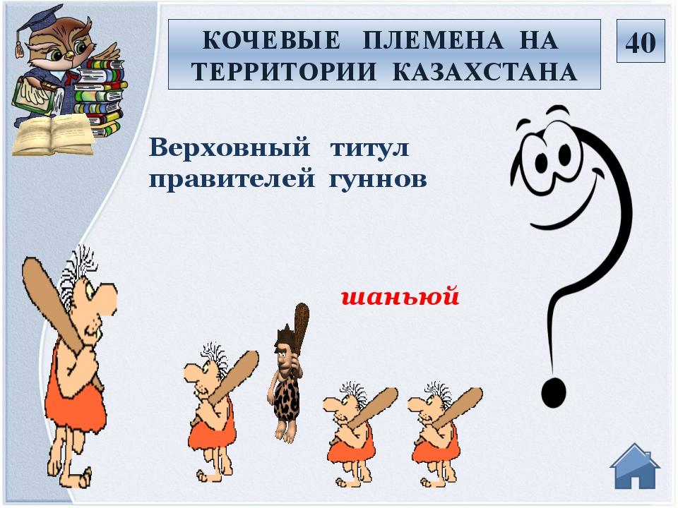 Андроновский и Бегазы-Дандыбаевский Как назывались ранний и поздний периоды э...