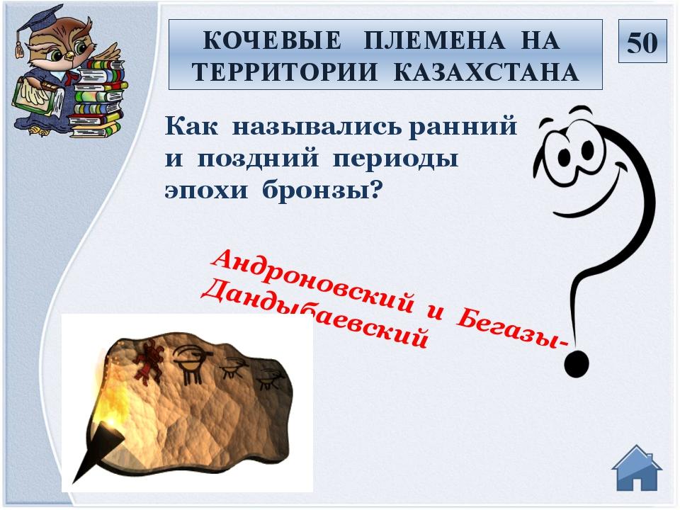 В 1465 году В каком году было основано Казахское ханство? ХАНЫ И БИИ 10