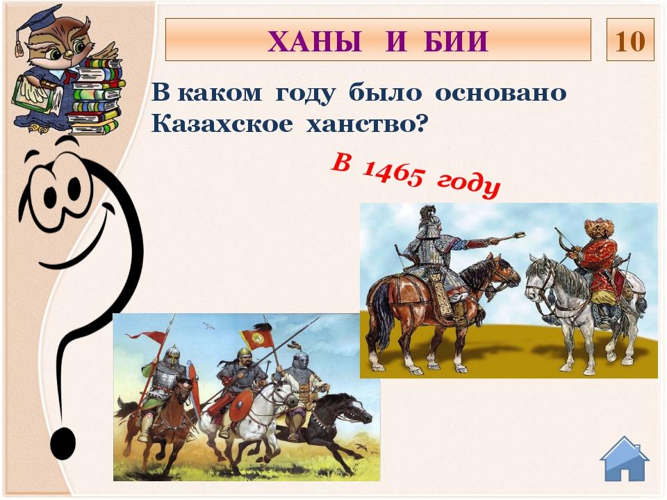 Керей и Жаныбек Назовите основателей Казахского ханства ХАНЫ И БИИ 20