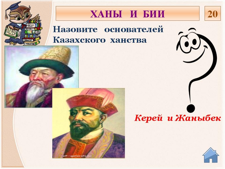 В 1711 году В каком году родился Абылай хан? ХАНЫ И БИИ 30