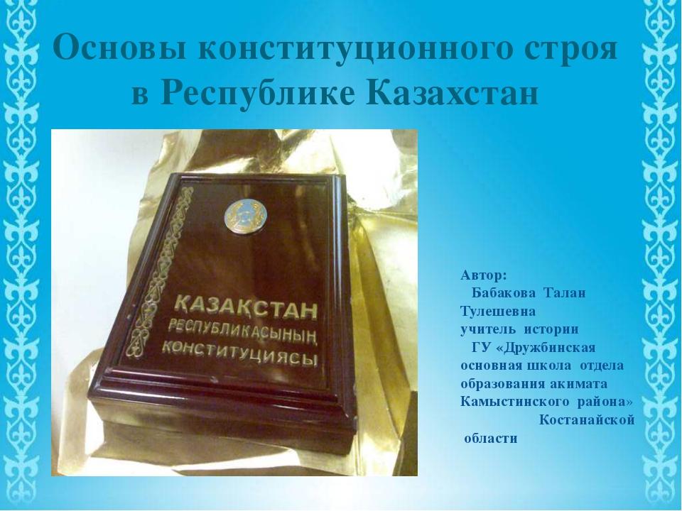 Основы конституционного строя в Республике Казахстан Автор: Бабакова Талан Т...