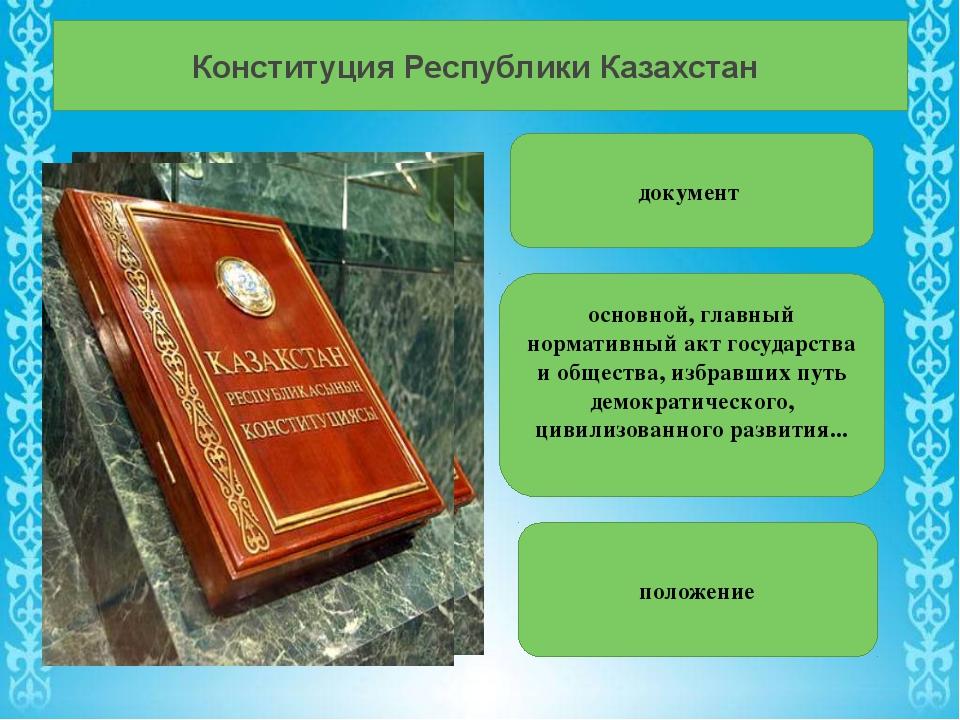 Конституция Республики Казахстан документ основной, главный нормативный акт г...