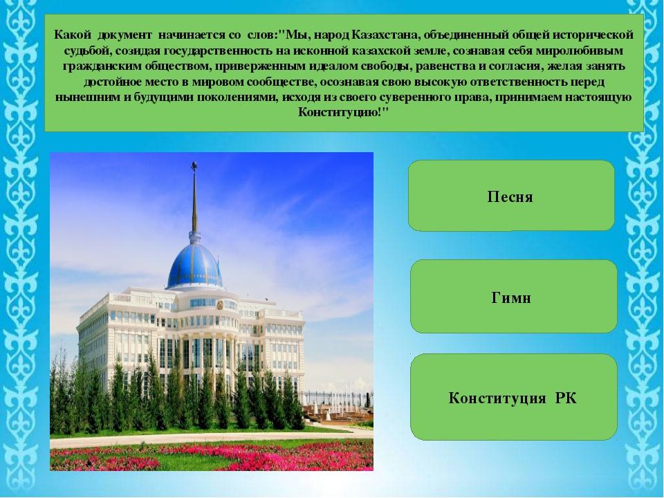 """Какой документ начинается со слов:""""Мы, народ Казахстана, объединенный общей и..."""