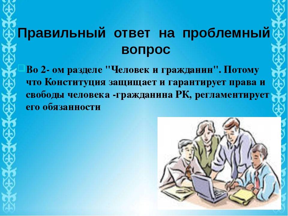"""Правильный ответ на проблемный вопрос Во 2- ом разделе """"Человек и гражданин""""...."""