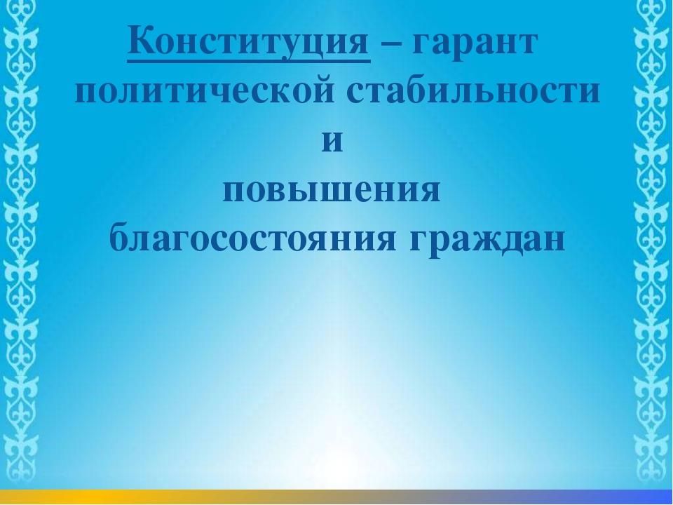 Конституция – гарант политической стабильности и повышения благосостояния гра...