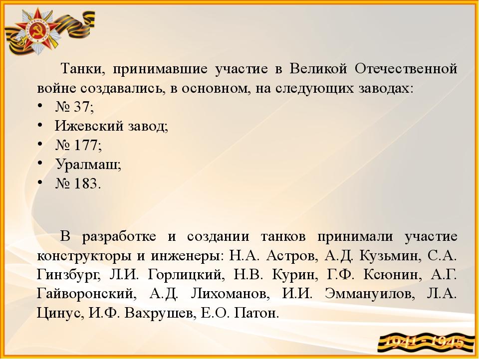 Танки, принимавшие участие в Великой Отечественной войне создавались, в основ...