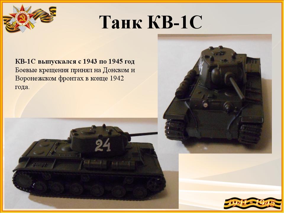 КВ-1С выпускался с 1943 по 1945 год Боевые крещения принял на Донском и Ворон...