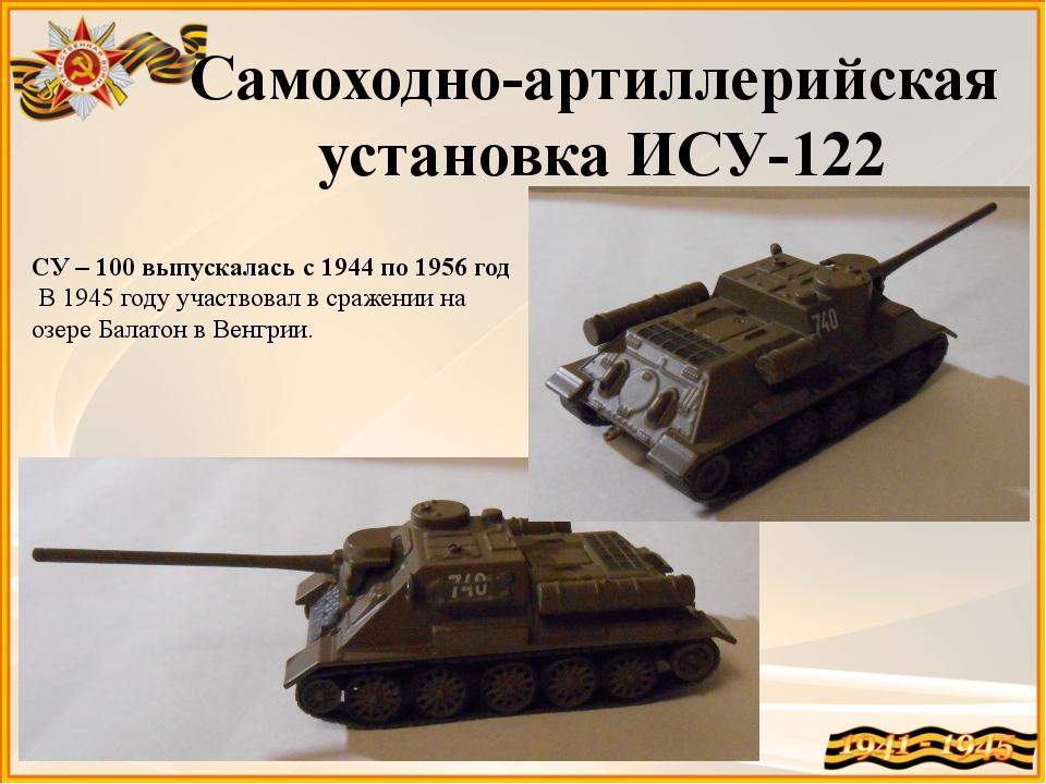 СУ – 100 выпускалась с 1944 по 1956 год В 1945 году участвовал в сражении на...