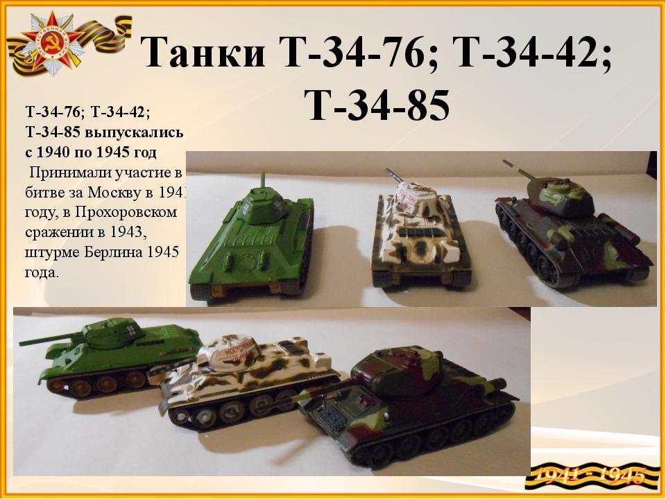 Т-34-76; Т-34-42; Т-34-85 выпускались с 1940 по 1945 год Принимали участие в...