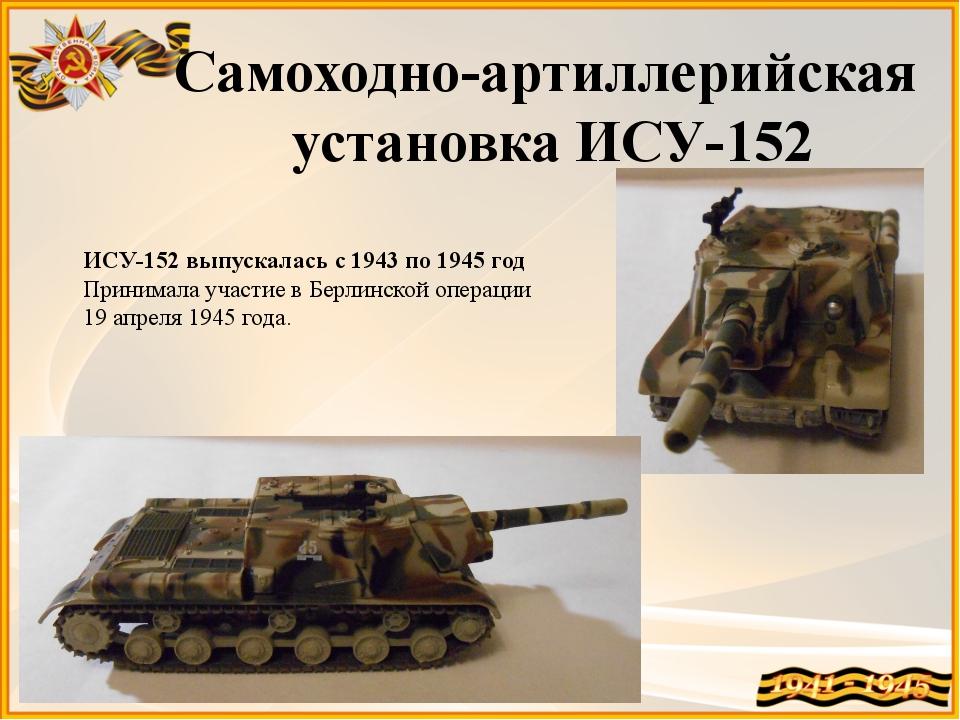 ИСУ-152 выпускалась с 1943 по 1945 год Принимала участие в Берлинской операци...