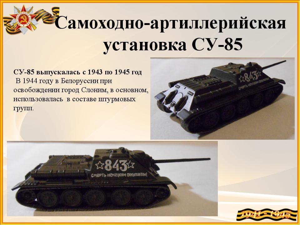 СУ-85 выпускалась с 1943 по 1945 год В 1944 году в Белоруссии при освобожден...