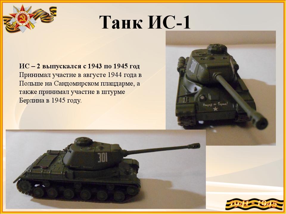 ИС – 2 выпускался с 1943 по 1945 год Принимал участие в августе 1944 года в П...