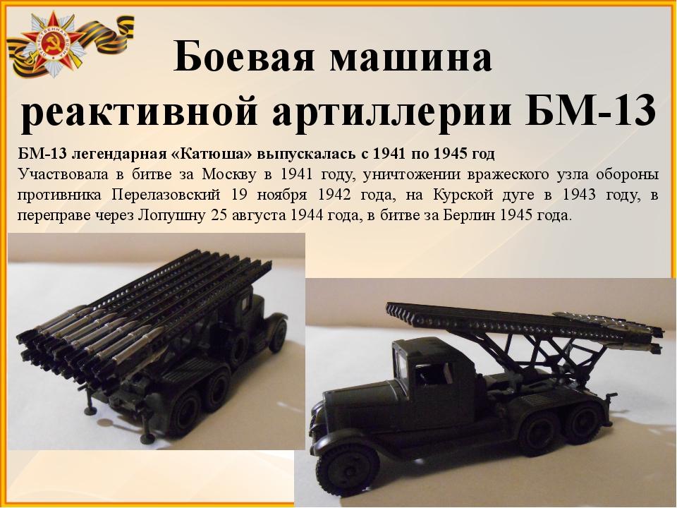 Боевая машина реактивной артиллерии БМ-13 БМ-13 легендарная «Катюша» выпускал...