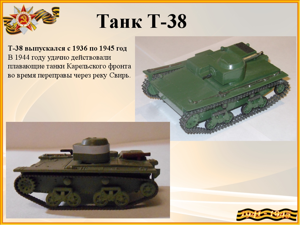 Танк Т-38 Т-38 выпускался с 1936 по 1945 год В 1944 году удачно действовали п...