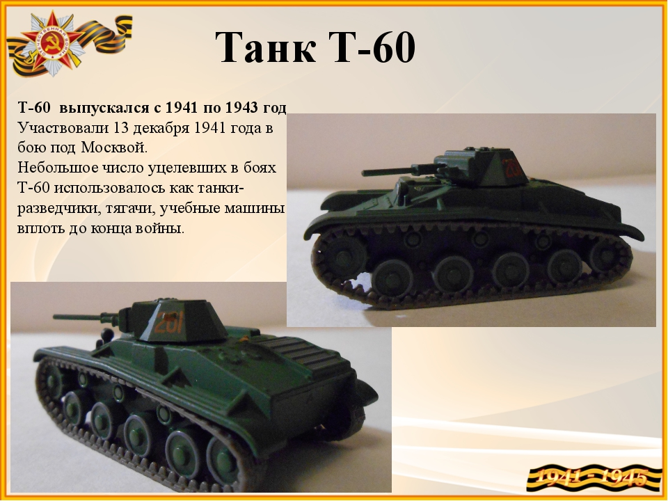 Танк Т-60 Т-60 выпускался с 1941 по 1943 год Участвовали 13 декабря 1941 года...