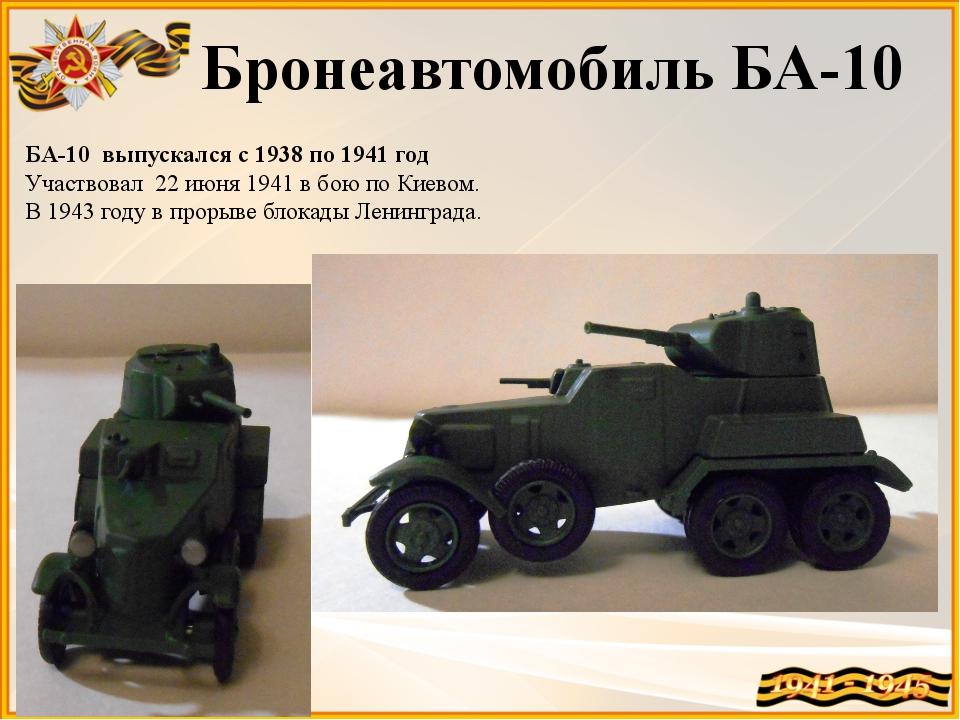 Бронеавтомобиль БА-10 БА-10 выпускался с 1938 по 1941 год Участвовал 22 июня...