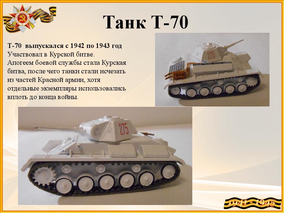 Т-70 выпускался с 1942 по 1943 год Участвовал в Курской битве. Апогеем боевой...