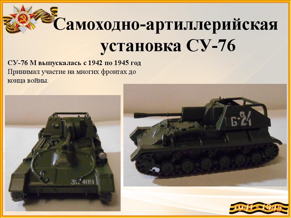 СУ-76 М выпускалась с 1942 по 1945 год Принимал участие на многих фронтах до...