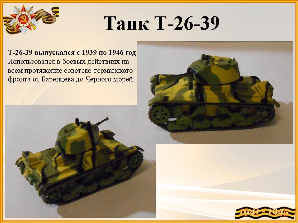 Т-26-39 выпускался с 1939 по 1946 год Использовался в боевых действиях на все...