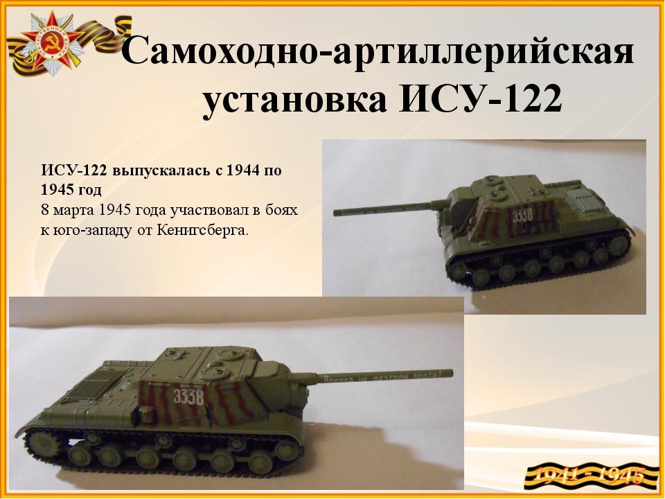 ИСУ-122 выпускалась с 1944 по 1945 год 8 марта 1945 года участвовал в боях к...