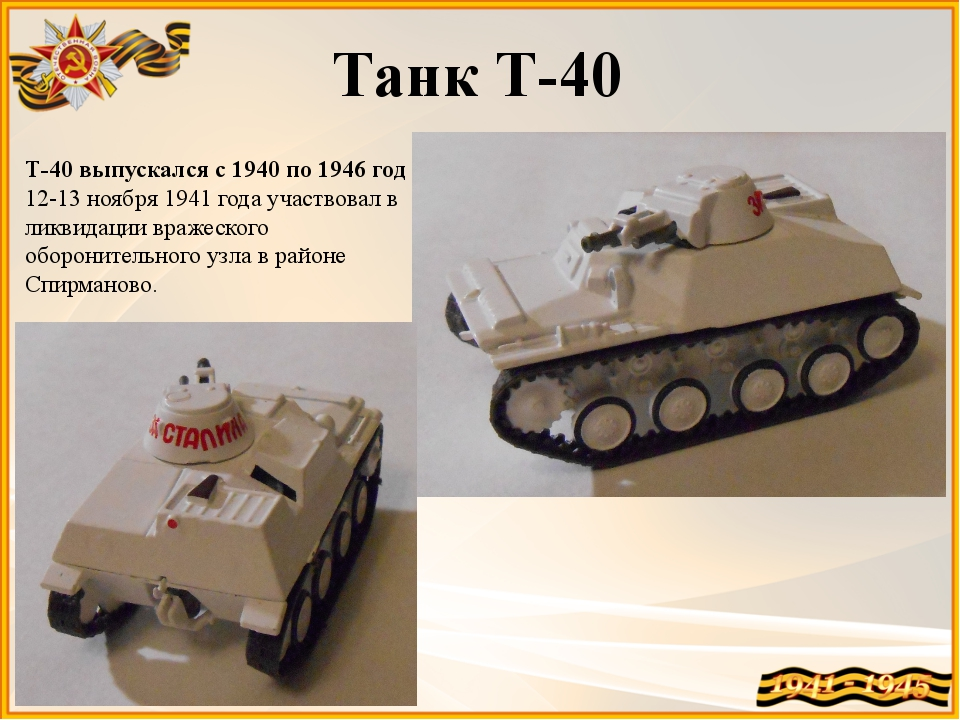 Т-40 выпускался с 1940 по 1946 год 12-13 ноября 1941 года участвовал в ликвид...