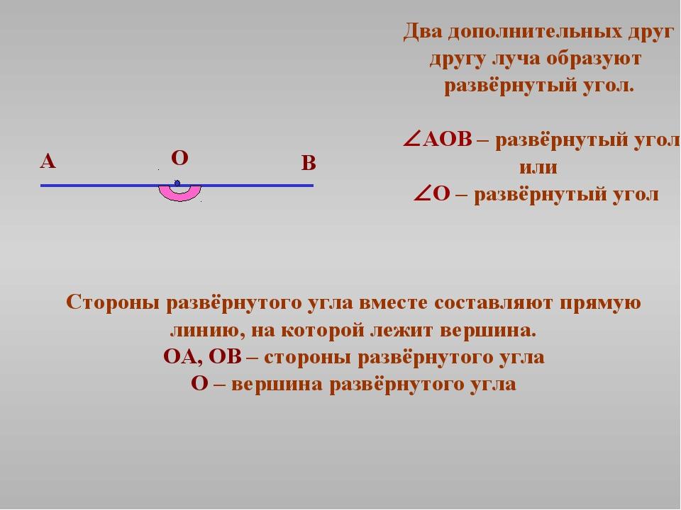 Два дополнительных друг другу луча образуют развёрнутый угол. АОВ – развёрну...