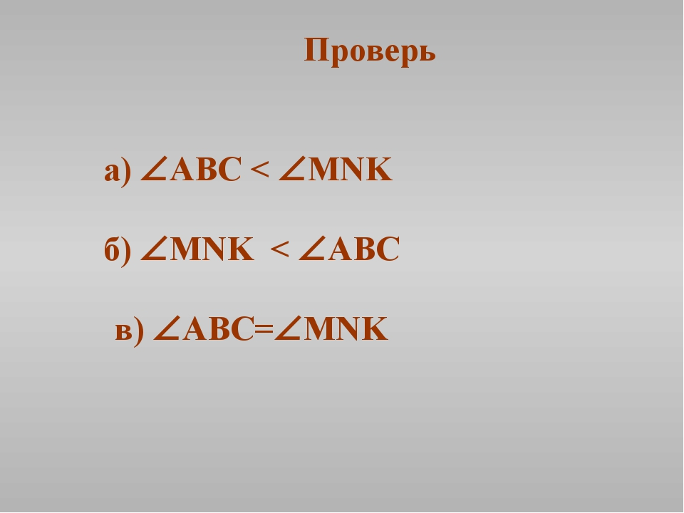 Проверь а) ABC < MNK б) MNK < ABC в) ABC=MNK