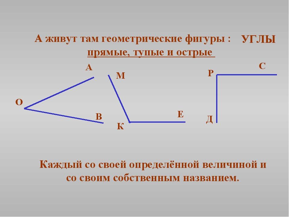 А живут там геометрические фигуры : Каждый со своей определённой величиной и...