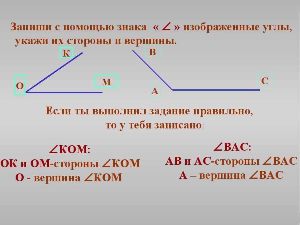 Запиши с помощью знака «  » изображенные углы, укажи их стороны и вершины. Е...