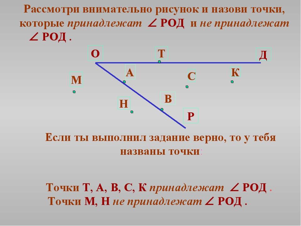 Рассмотри внимательно рисунок и назови точки, которые принадлежат  РОД и не...