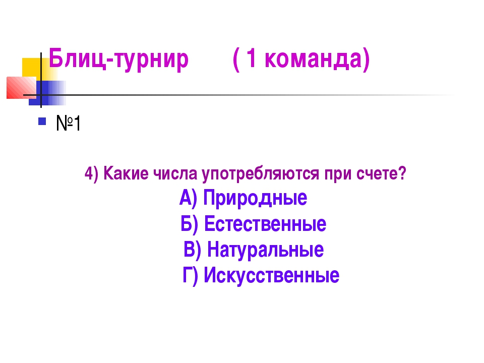 Блиц-турнир ( 1 команда) №1 4) Какие числа употребляются при счете? А) Природ...