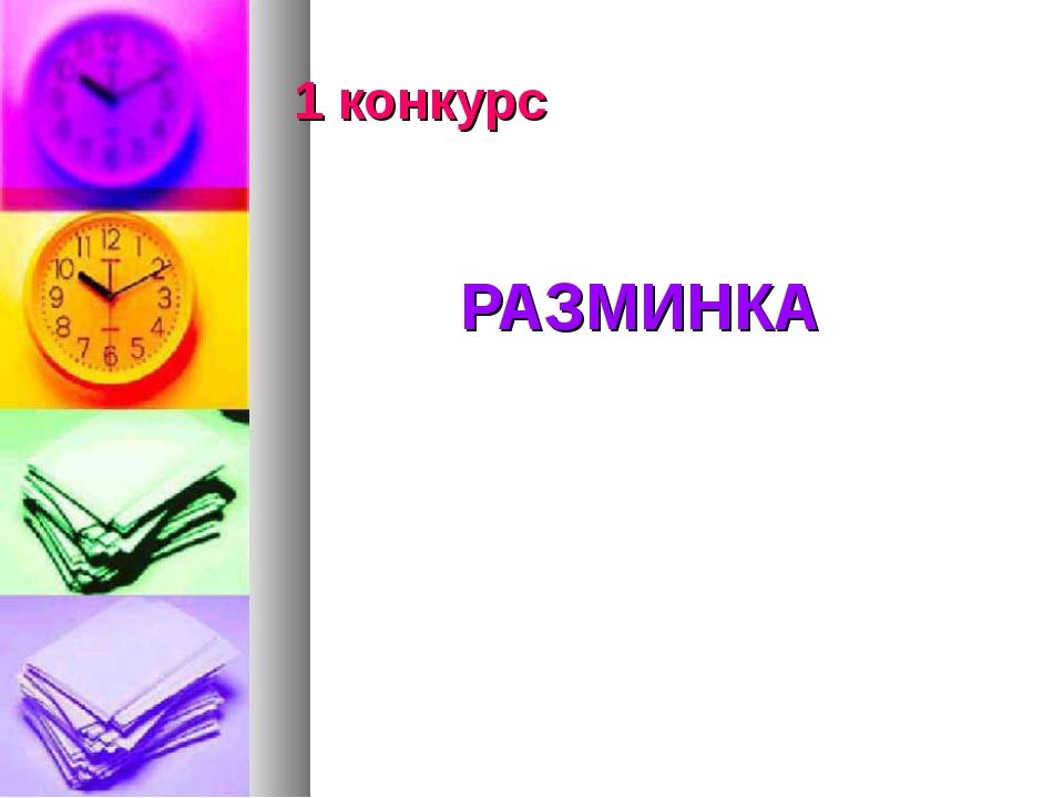 1 конкурс РАЗМИНКА