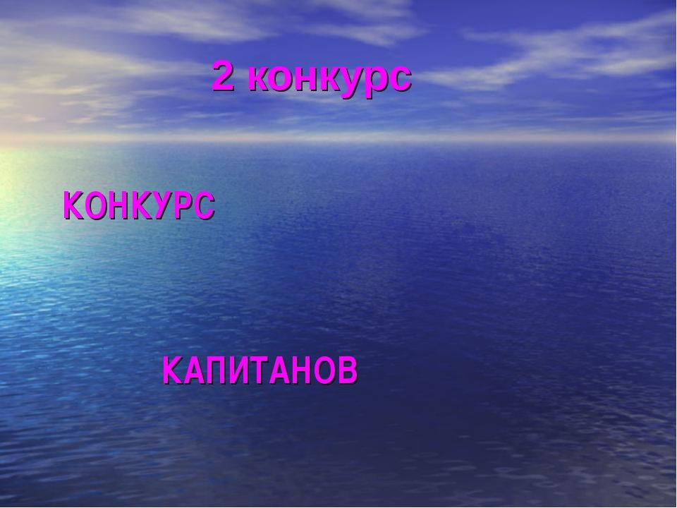 2 конкурс КОНКУРС КАПИТАНОВ