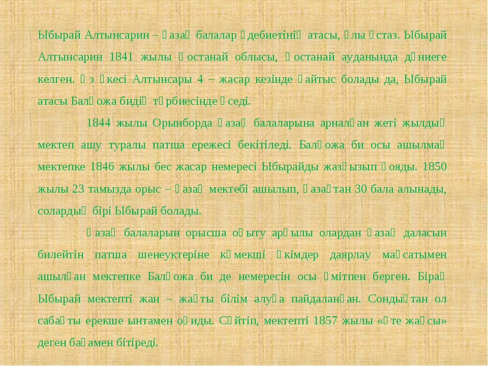 Ыбырай Алтынсарин – қазақ балалар әдебиетінің атасы, ұлы ұстаз. Ыбырай Алтынс...