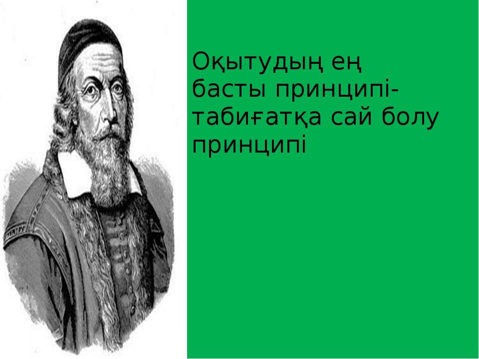 Ян Амос Коменский (1592-1670) š Оқытудың ең басты принципі-табиғатқа сай бол...