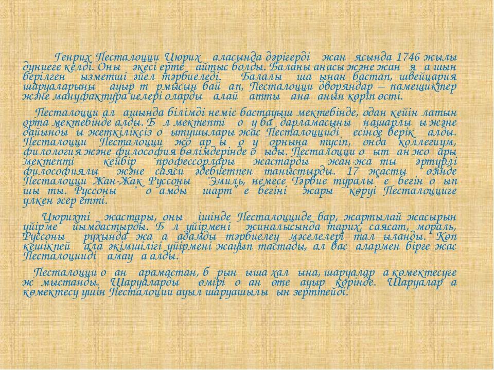 Генрих Песталоцци Цюрих қаласында дәрігердің жанұясында 1746 жылы дүниеге ке...
