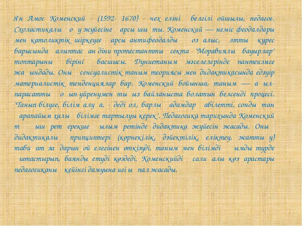 Ян Амос Коменский - (1592- 1670) - чех елінің белгілі ойшылы, педагог. Схолас...