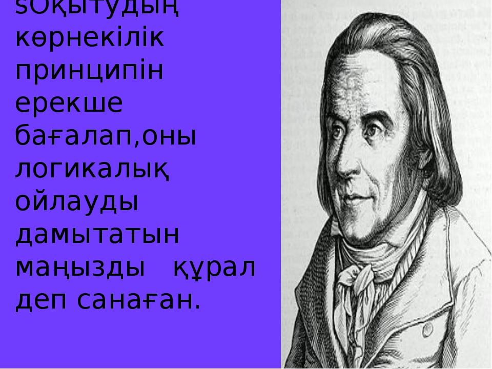 И.Г.Песталоцци(1746-18) šОқытудың көрнекілік принципін ерекше бағалап,оны ло...