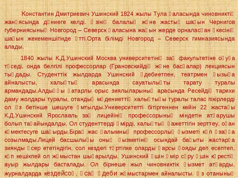 Константин Дмитриевич Ушинский 1824 жылы Тула қаласында чиновниктің жанұясын...