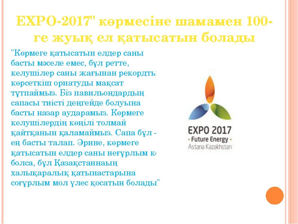 """EXPO-2017"""" көрмесіне шамамен 100-ге жуық ел қатысатын болады """"Көрмеге қатысат..."""