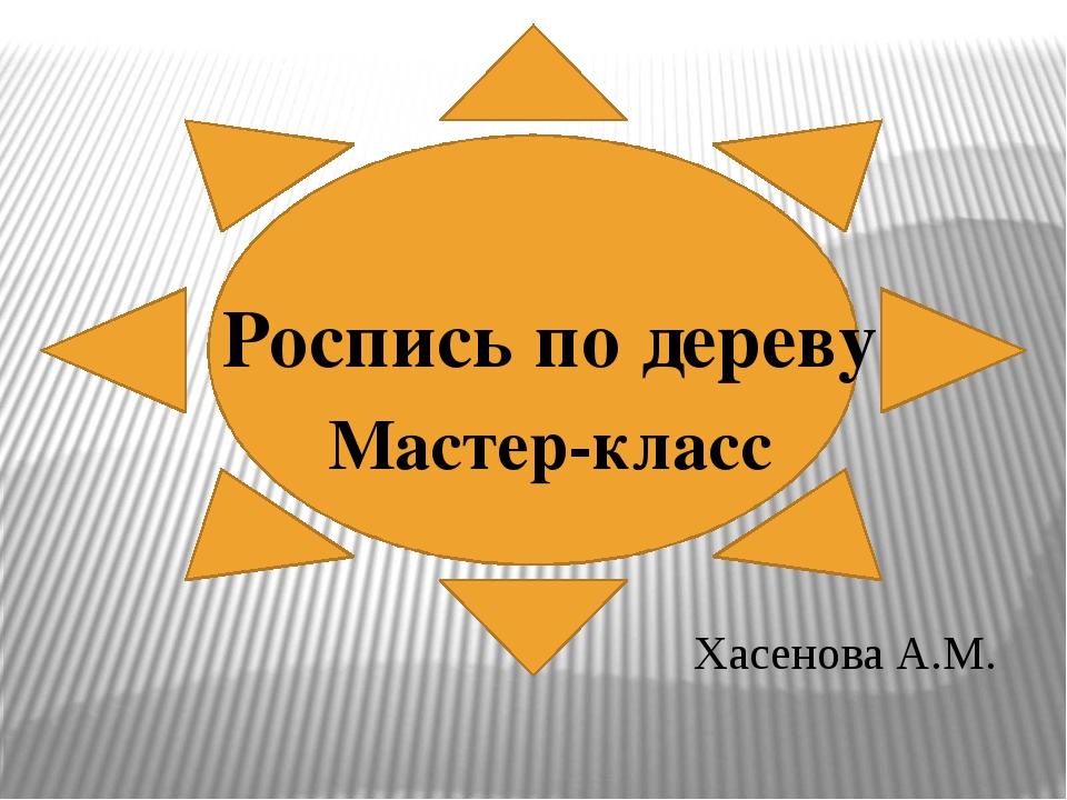 Роспись по дереву Мастер-класс Хасенова А.М.