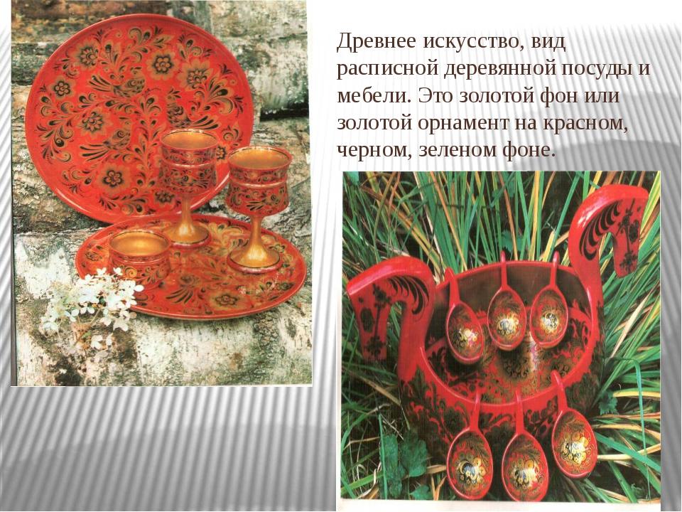Древнее искусство, вид расписной деревянной посуды и мебели. Это золотой фон...