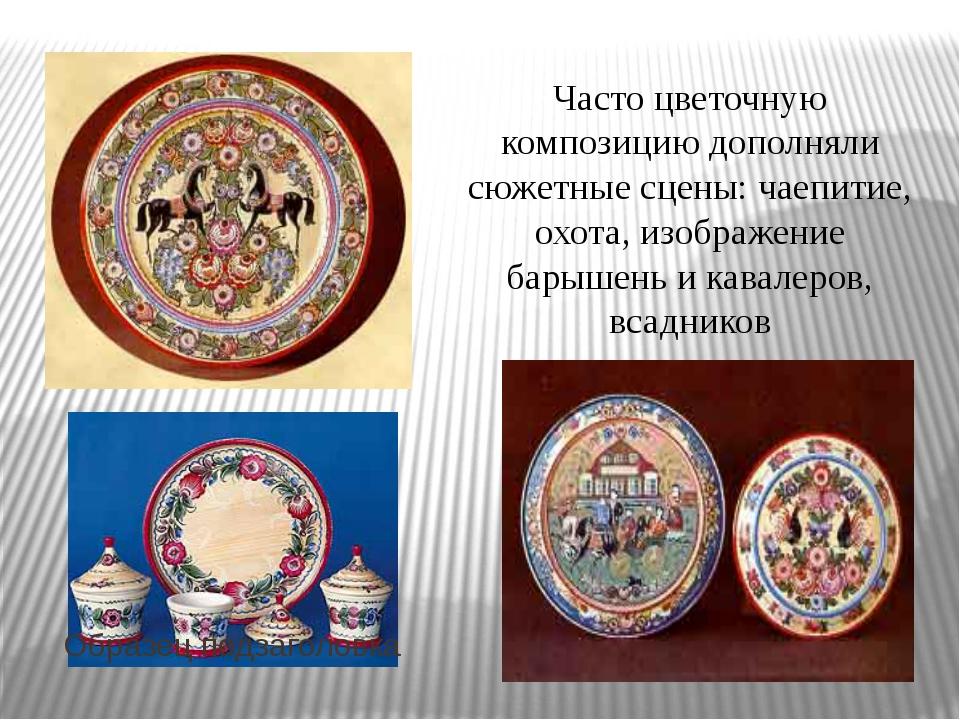 Часто цветочную композицию дополняли сюжетные сцены: чаепитие, охота, изобра...
