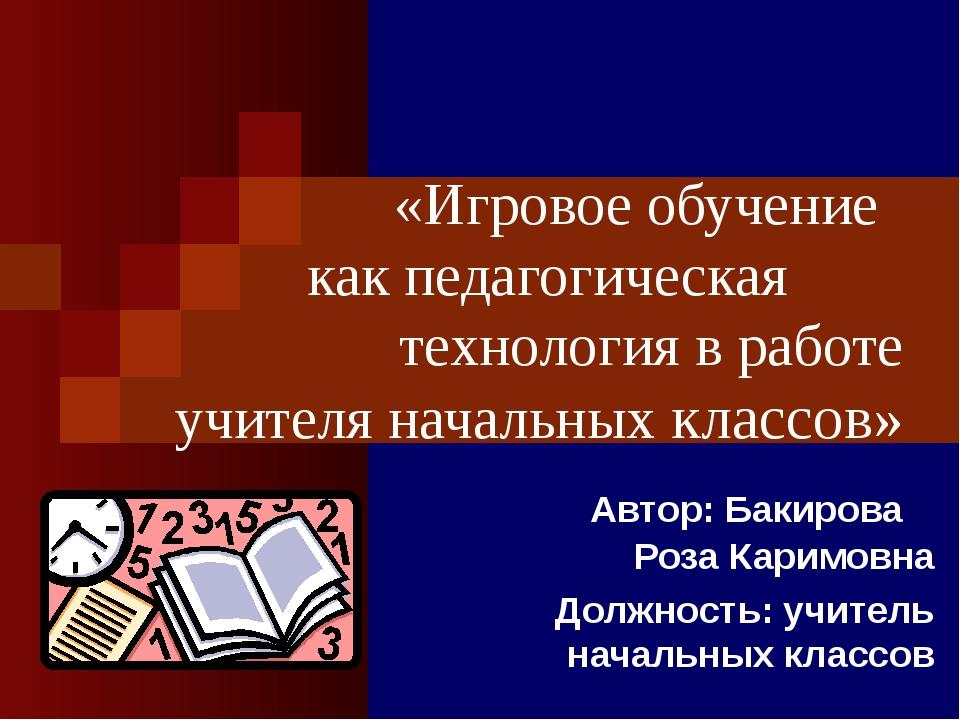 «Игровое обучение как педагогическая технология в работе учителя начальных к...