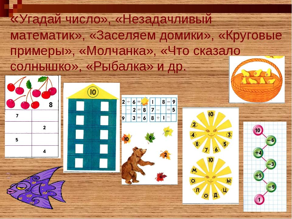 «Угадай число», «Незадачливый математик», «Заселяем домики», «Круговые пример...