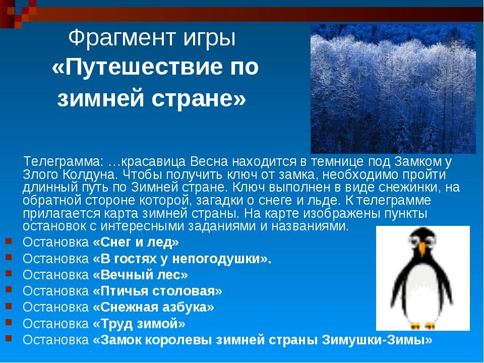 Фрагмент игры «Путешествие по зимней стране» Телеграмма: …красавица Весна нах...