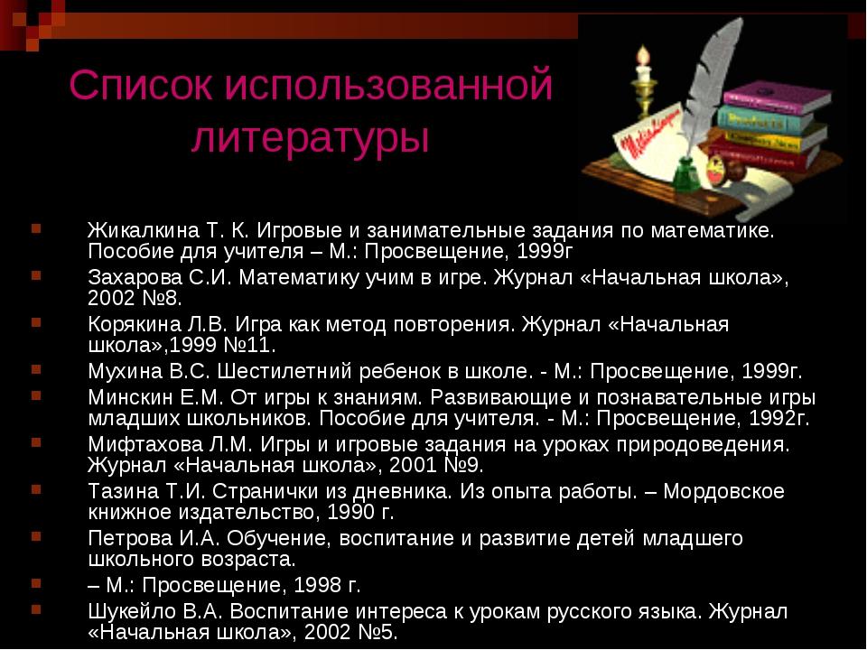 Список использованной литературы Жикалкина Т. К. Игровые и занимательные зада...