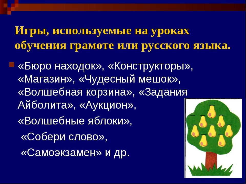 Игры, используемые на уроках обучения грамоте или русского языка. «Бюро наход...