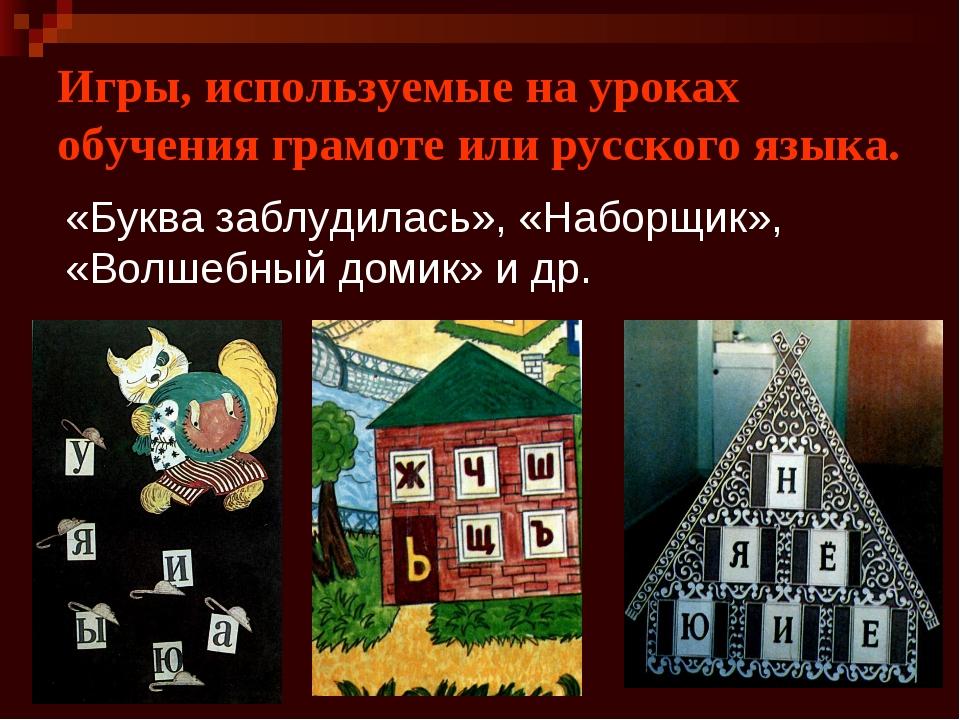 Игры, используемые на уроках обучения грамоте или русского языка. «Буква забл...