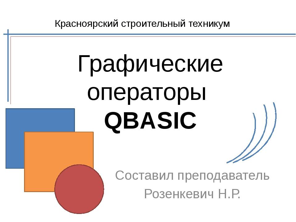 Графические операторы QBASIC Составил преподаватель Розенкевич Н.Р. Красноярс...